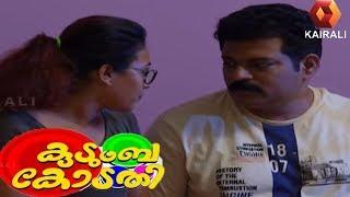 കുടുംബ കോടതി | Kudumba Kodathi | 22nd May 2019 | Episode 3