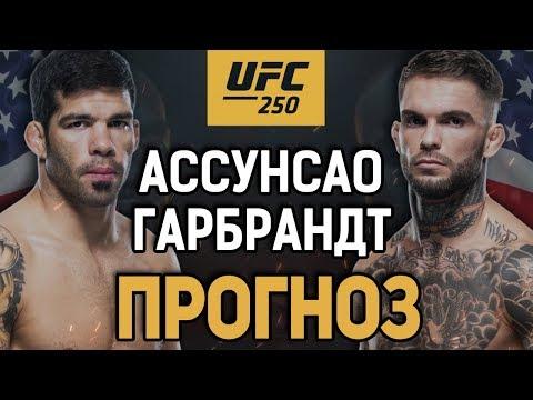 ПОРАЖЕНИЕ = УВОЛЬНЕНИЕ? Рафаэль Ассунсао vs Коди Гарбрандт / Прогноз к UFC 250