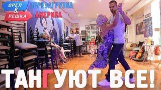 Аргентинское танго Антона Птушкина! Орёл и Решка. Перезагрузка. АМЕРИКА