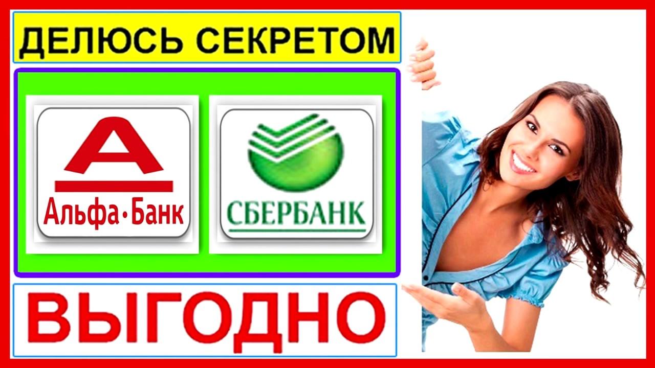 Перевод с карты Альфа-Банка на карту Сбербанка