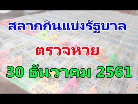 ตรวจหวย สลากกินแบ่งรัฐบาล งวด 30 ธันวาคม 2561