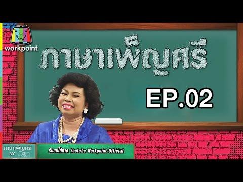 ภาษาเพ็ญศรี by ตลก 6 ฉาก | EP. 2 | Youtube Only