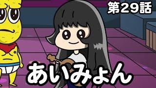 第29話「あいみょん」オシャレになりたい!ピーナッツくん【ショートアニメ】