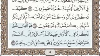 القرآن الكريم كامل 3/1 الشيخ عبد الباسط عبد الصمد (مرتل) من ج/1 إلى ج/10.