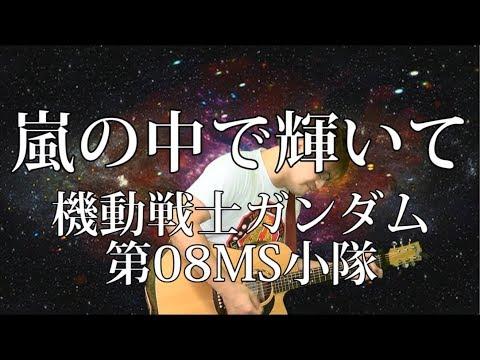 【第08MS小隊】嵐の中で輝いて(弾き語りCover) / 湯毛