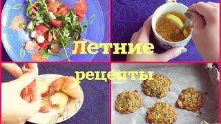Простые летние рецепты/Вкусно и полезно!