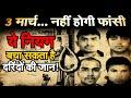 Nirbhaya case: ये नियम बचा सकता है दरिंदों की जान