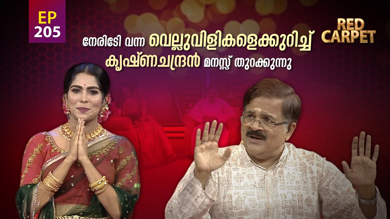 Download RED CARPET | Episode - 205| റെഡ് കാർപെറ്റ് | Amrita TV