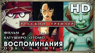 Воспоминания о будущем (1995) - Русский трейлер HD