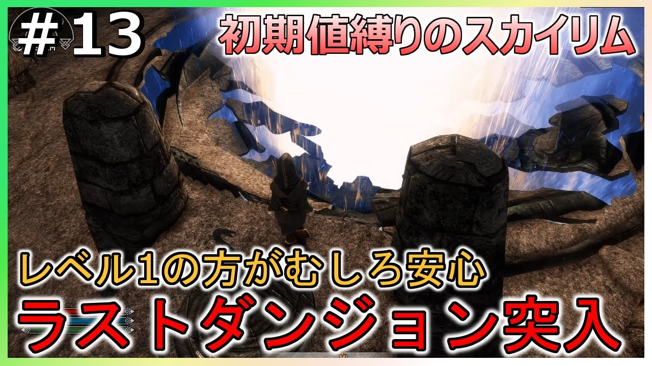 #13【ゆっくり実況】初期値縛りのスカイリム