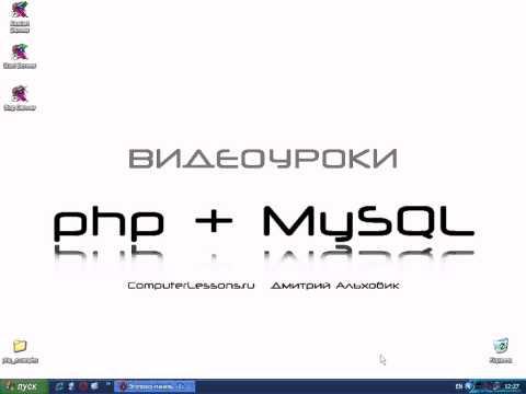 Видеоуроки mysql php