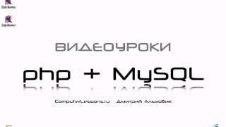 Видеоуроки php+MySQL. Урок 1. Введение о php (часть 1)