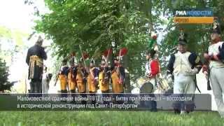 Не вошедшая в учебники битва 1812 года