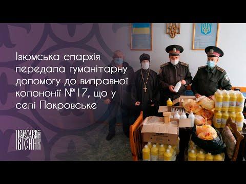 Ізюмська єпархія передала гуманітарну допомогу до виправної колононії №17, що у селі Покровське