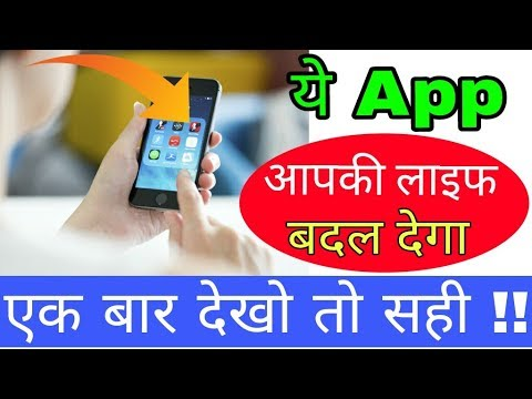Life Changing Android Application 2017 || एक बार देखो तो सही