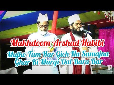 Makhdoom Arshad Habibi⏩Mujko Tum Har Gich Na Samajna Ghar Ki Murgi Dal Bara Bar