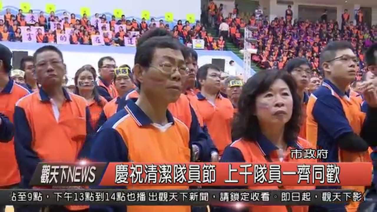 1041021觀天下新聞HD02 新北市慶祝清潔隊員節 上千隊員一齊同歡 - YouTube