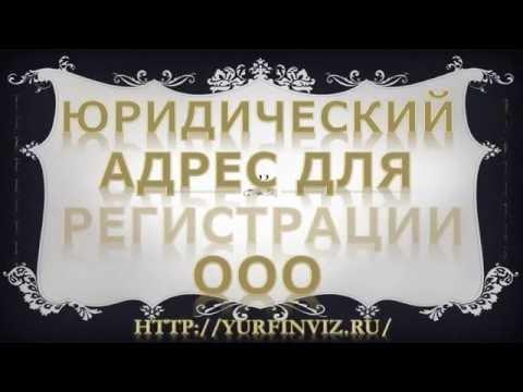 Юридические адреса по всем ИФНС Москвы
