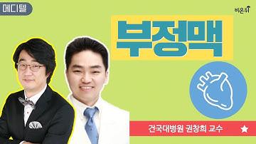 [메디텔] 부정맥 (건국대병원 권창희 교수 & 홍혜걸)