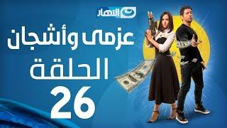 Azmi We Ashgan Series - Episode 26 | مسلسل عزمي وأشجان - الحلقة 26 السادسة والعشرون