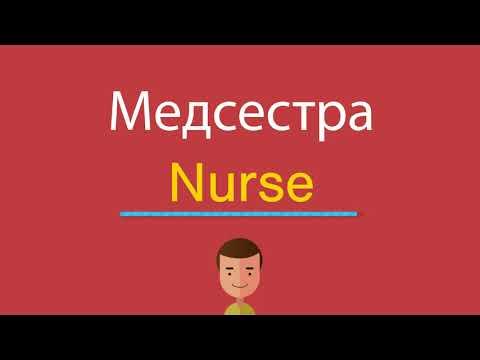 Как произносится слово nurse