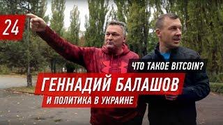 Геннадий Балашов и политика в Украине, что такое bitcoin и кто такой майнер? | Бегущий Банкир