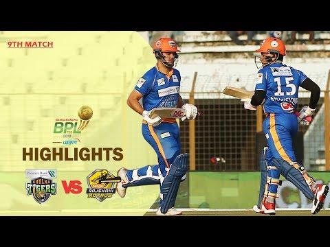 Khulna Tigers Vs Rajshahi Royals Highlights | 9th Match | Season 7 | Bangabandhu BPL 2019-20