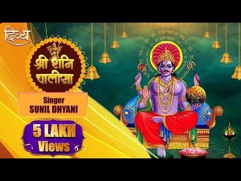 Shani Chalisa |  Jai Shani Dev  | Channel Divya