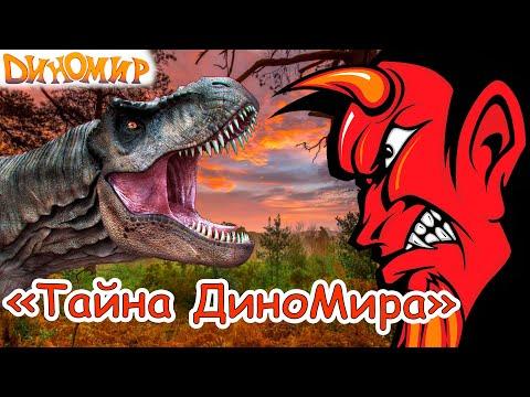 Динозавры - Тираннозавр Тирекс и Тайна ДиноМира - ДиноМир все серии