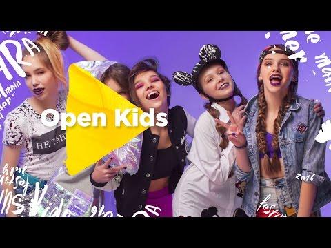 Группа Open Kids