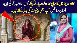 Reema Khan Ki Dolat / Rizq aur Kamyabi Ka Wazifa   Aplus