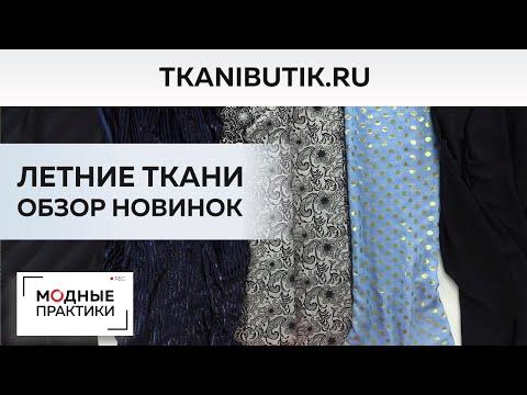 TKANIBUTIK.RU Обзор великолепных новинок Тканевого бутика - Шелк, шифон, бархат. Готовимся к лету.