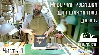 Набор рубашки, уроки маркетри, Бондарев Фёдор Алексеевич, часть 1