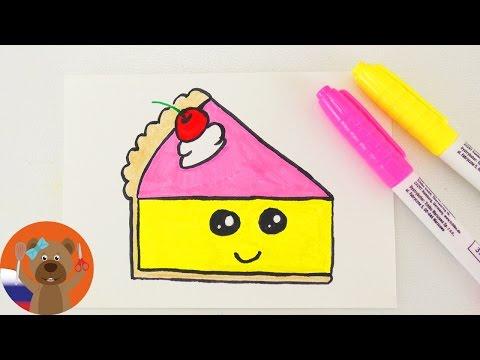 Как нарисовать кусочек тортика