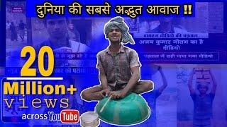 इस गरीब मजदूर की अद्भुत आवाज ने यूट्यूब पर मचाया तहलका!!!