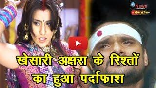 खेसारी अक्षरा के रिश्तों का हुआ पर्दाफाश... | Khesari Lal-Akshara Singh Connection REVEALED