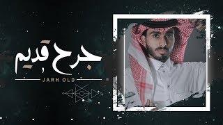 جرح قديم - عبدالله ال فروان   ( حصرياً ) 2020