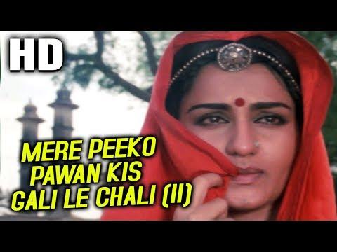 Mere Peeko Pawan Kis Gali Le Chali (II) | Lata Mangeshkar | Ghulami 1985 Songs | Reena Roy