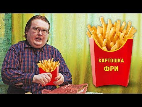 СВОИМИ РУКАМИ -  КАРТОШКА ФРИ