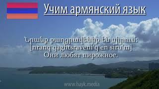 Проект «Учим армянский язык». Урок  122