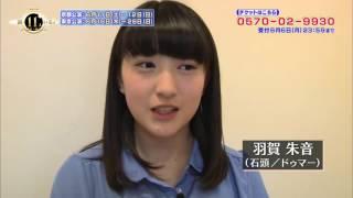 千秋楽直前までの期間限定で、モーニング娘。'16主演 演劇女子部『続・1...