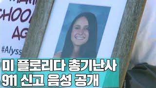 미국 플로리다 고교 총기난사 참극 당시 911신고 음성 공개/비디오머그