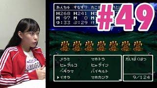 NMB48の石塚朱莉(あんちゅ)がドラゴンクエスト3を実況 Part49 毎週火...