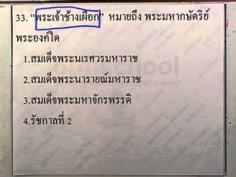 ข้อสอบเข้าม.1 : สังคม ชุด01 ข้อ33