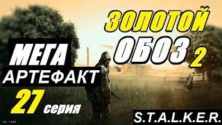 Сталкер ЗОЛОТОЙ ОБОЗ 2 - ЛАКИ и АРТЕФАКТ ЛЕГЕНДА - 27 серия