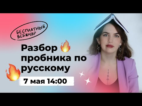 Разбор пробника | ЕГЭ по русскому языку
