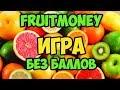 fruit money игра с выводом денег заработок на играх без вложений