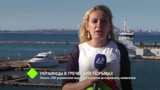 Украинцы в греческих тюрьмах: около 200 украинских моряков осудили за перевозку нелегалов