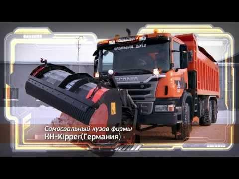КДМ 7993 на шасси Scania с распределителем Epoke Sirius AST и отвалами Tellefsdaal