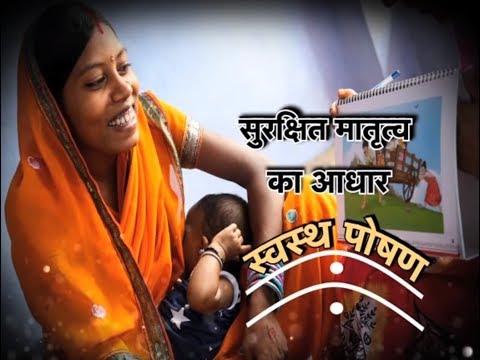 Kaise Hain Aap ? - सुरक्षित मातृत्व का आधार - स्वस्थ पोषण